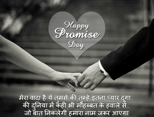 Promise Day Whatsapp Status