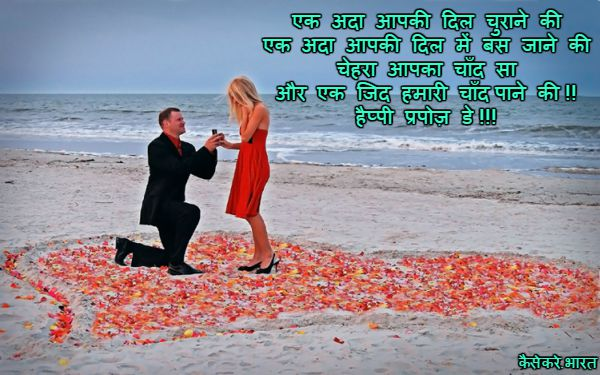 Propose Image Love