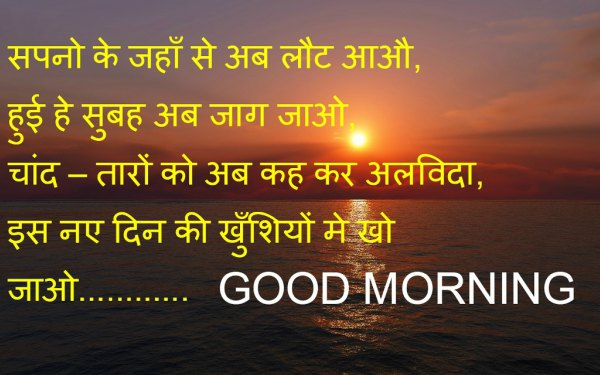 Shubh Prabhat Meaning
