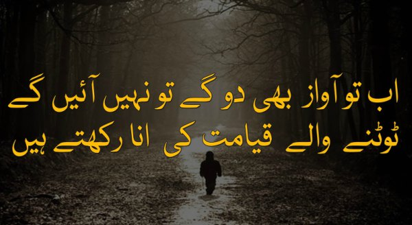 Urdu Poetry Ahmed Faraz