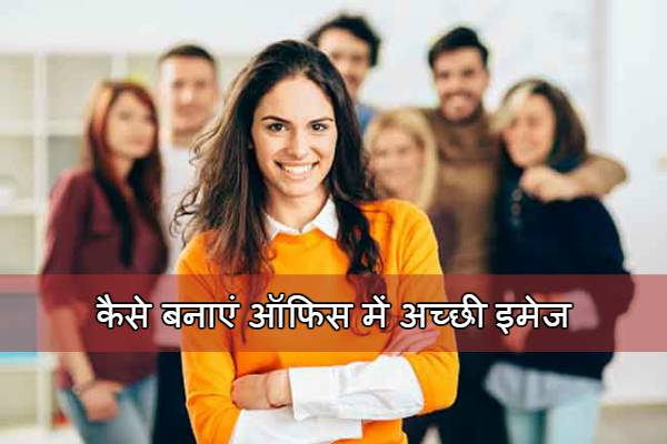 Good Image in Office Tips In Hindi
