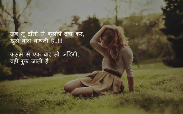 Heart Touching Quotes In Hindi For Whatsapp Facebook