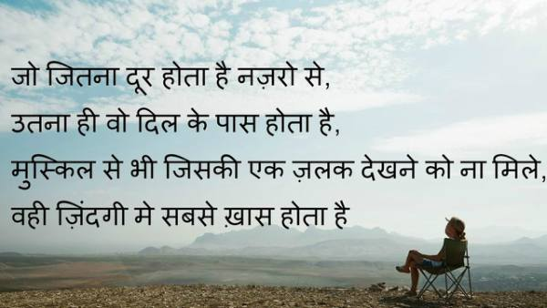 Heart Touching Quotes In One Line