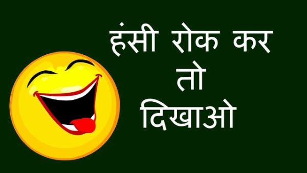 Funny_Hindi_Joke