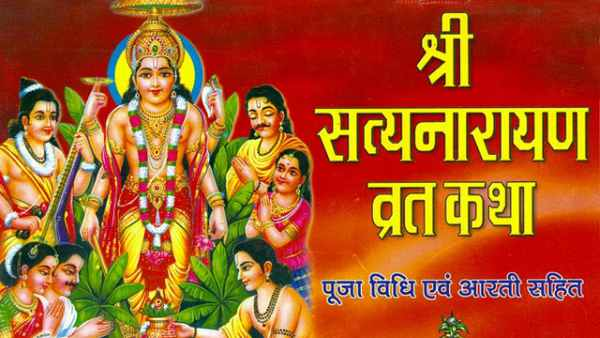 satanarayan Vrat Katha_ Puja Vidhi in Hindi