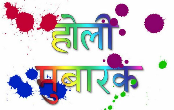 holi shayari wallpaper