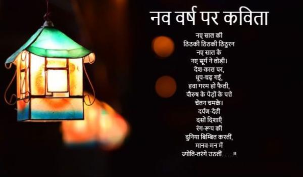 New Year poems hindi