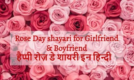 best rose day shayari in hindi