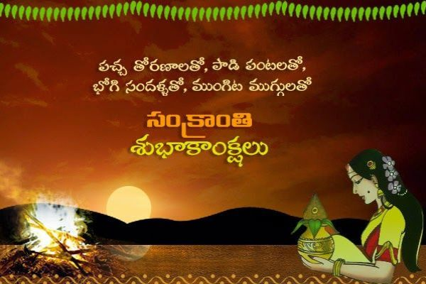 wishes in telugu