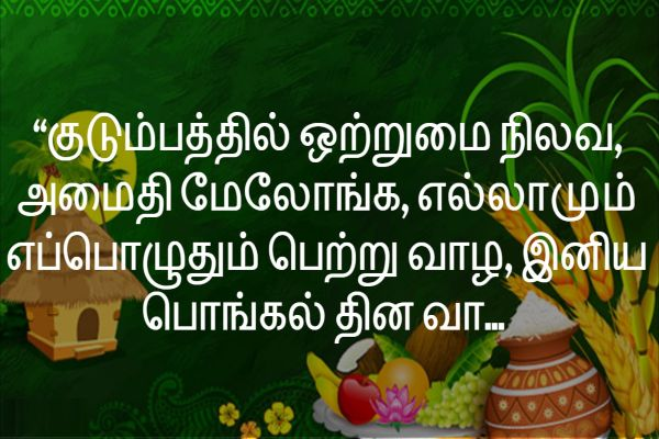 ponal_quotes_in_tamil