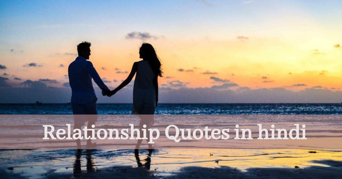 reaationship_quotes_in_hindi