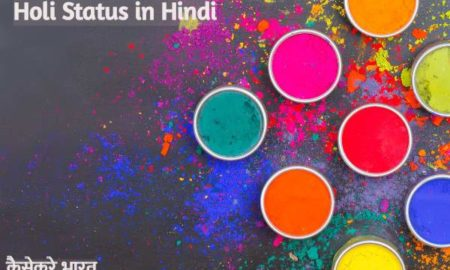 Holi Status in hindi