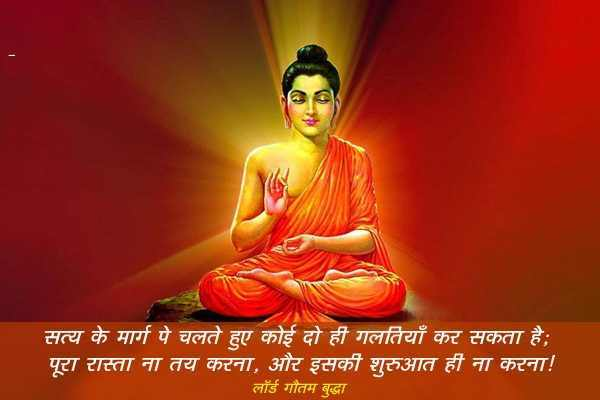 Essay on Buddha Purnima in Hindi