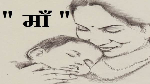 mothers day poem in hindi